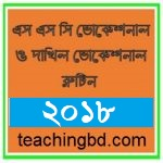 SSC Vocational and Dakhil Vocational Exam Routine 2018 8