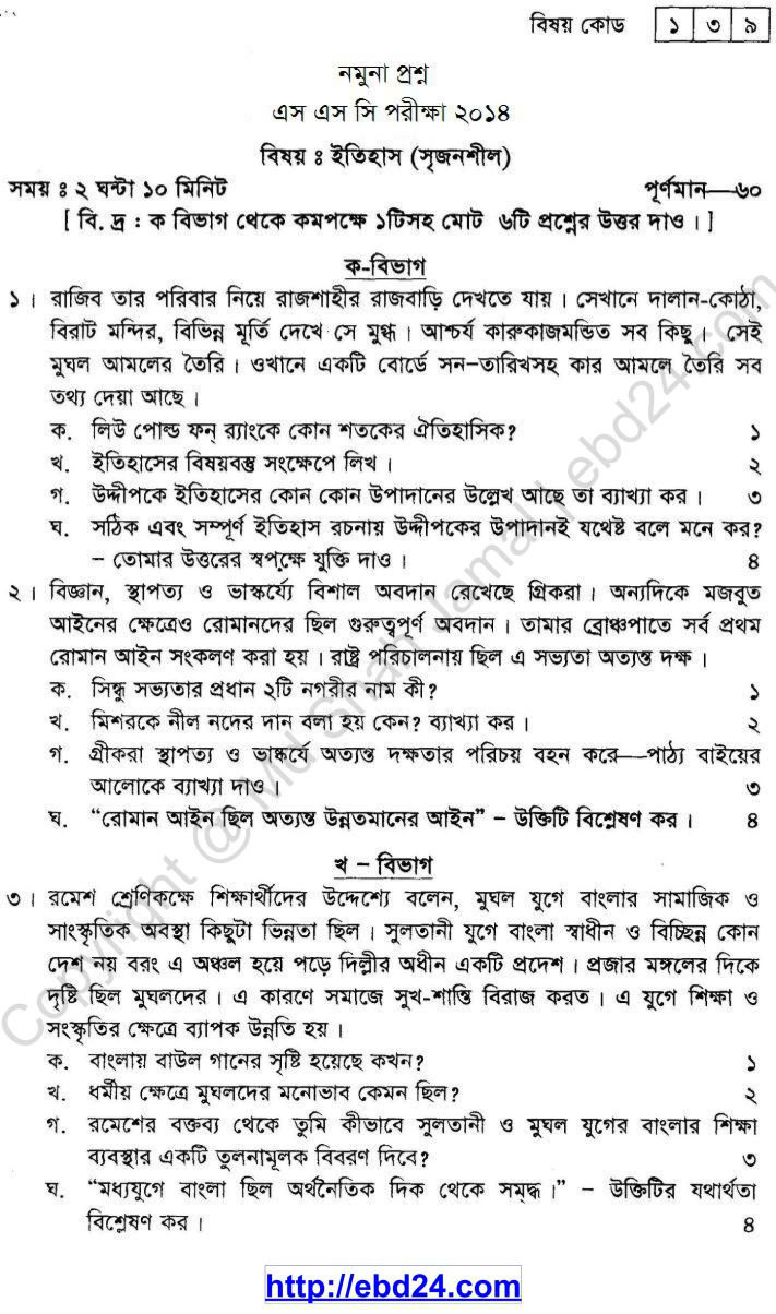History Suggestion and Question Patterns of SSC Examination 2014 (1)