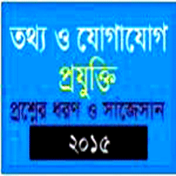Information and communication technology Suggestion and Question Patterns of HSC Examination 2015