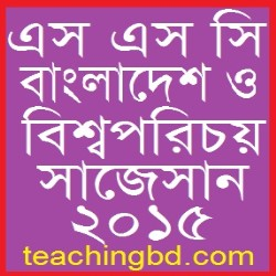 Bangladesh and Bishoporichoy Suggestion and Question Patterns of SSC Examination 2015