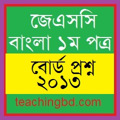 JSC Bangla 1st Paper Board Question of Year 2013 7