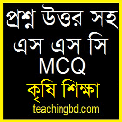SSC Agriculture Studies MCQ Question With Answer 2019