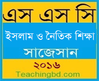 Islam and moral Education Suggestion and Question Patterns of SSC Examination 2016-5