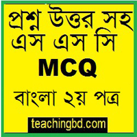 SSC MCQ Question Ans. Bangla Bakaron 2019