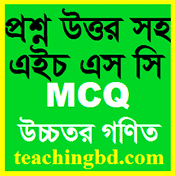 8th Chapter: HSC Higher Mathematics 1st MCQ Question With Answer