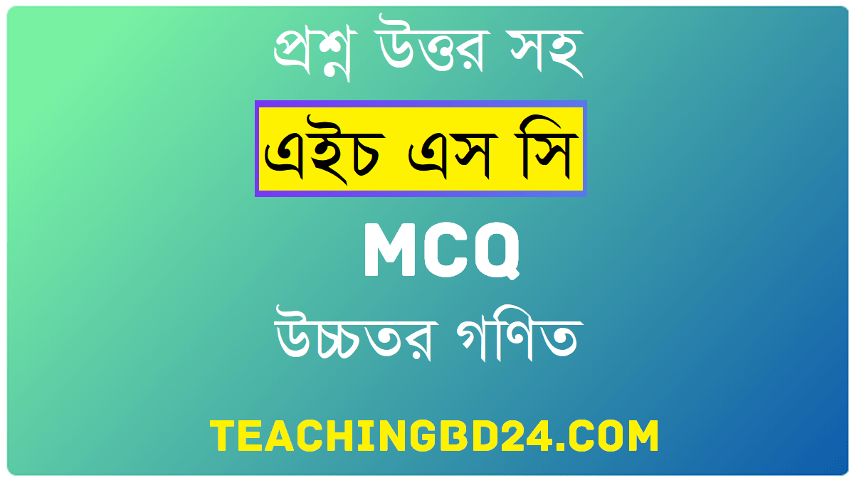 Important information for all Chapter: HSC Higher Mathematics 1st MCQ Question With Answer