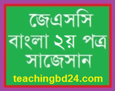 Bengali 2nd Paper Suggestion and Question Patterns of JSC Examination 2017-3