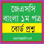 Dhaka Board JSC Bangla 1st Paper Board Question 2016