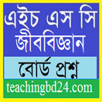 HSC Biology 1st Paper Question 2017 Sylhet Board