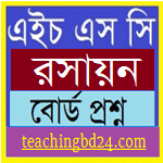 HSC Chemistry 2nd Paper Question 2017 Comilla Board