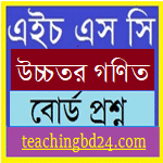 HSC Higher Mathematics 1st Paper Question 2017 Rajshahi Board