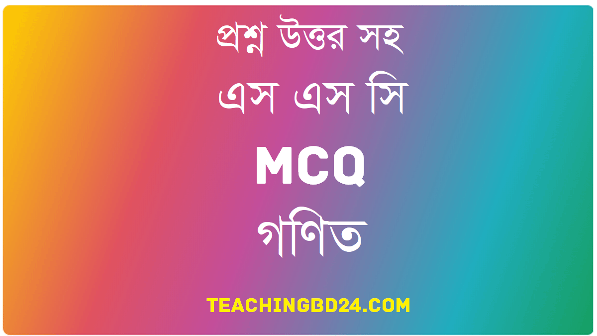 SSC MCQ Question Ans. Finite Series