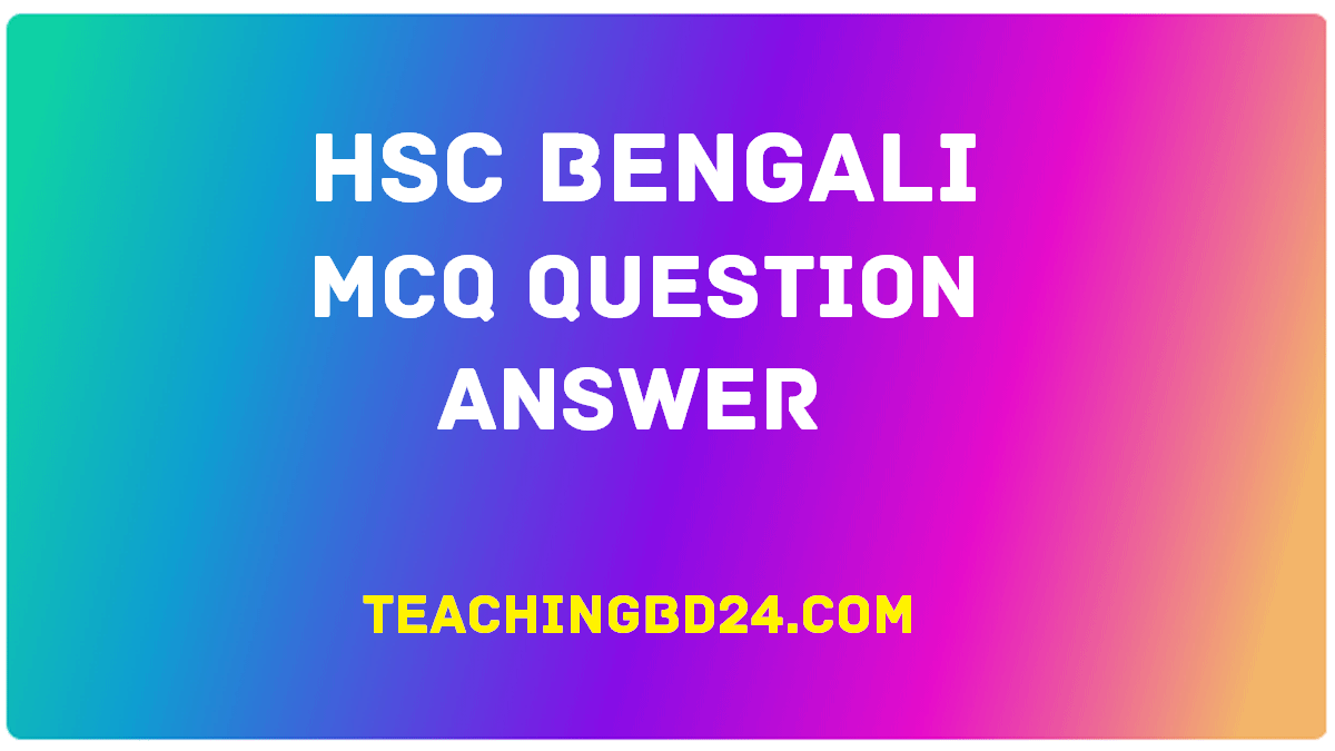 Mashi Pishi: HSC Bengali 1st Paper MCQ Question With Answer