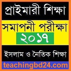 PSC dpe Question of Subject Islam and moral Education 2017-2