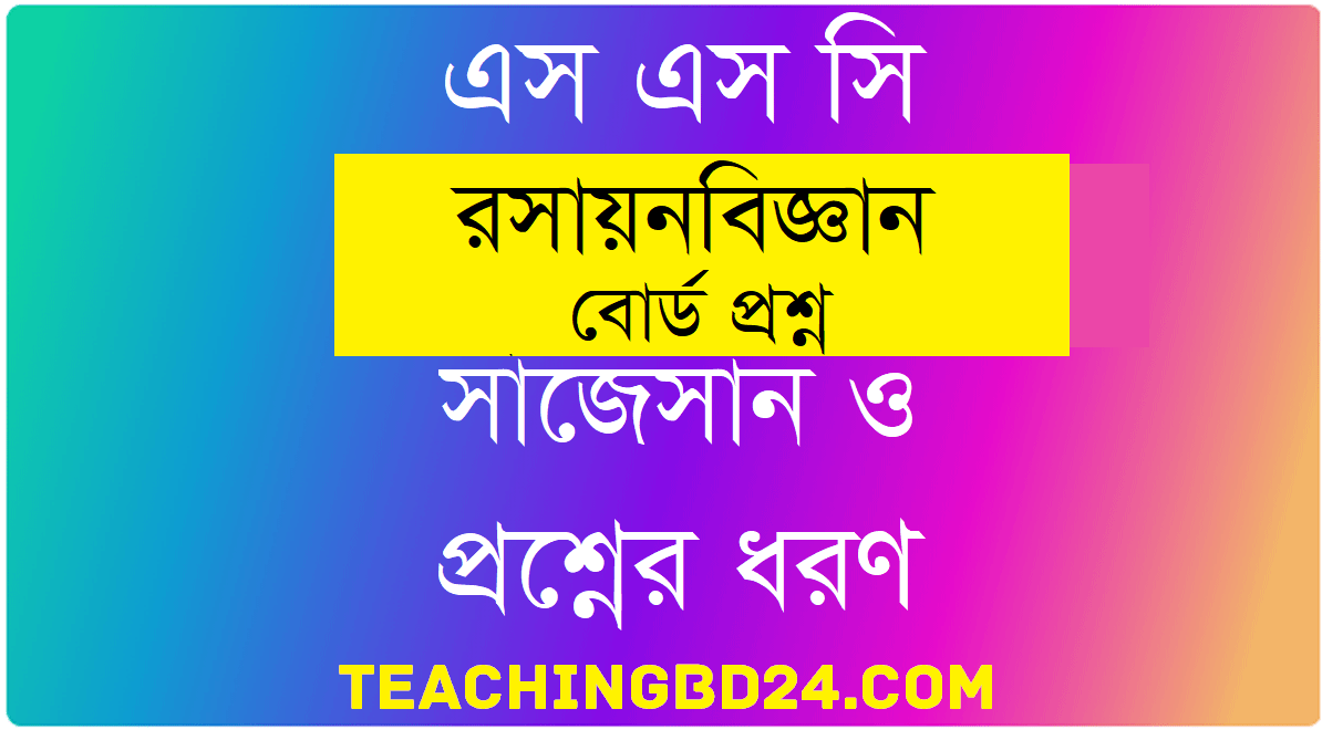 SSC Chemistry Question 2019 Cumilla Board
