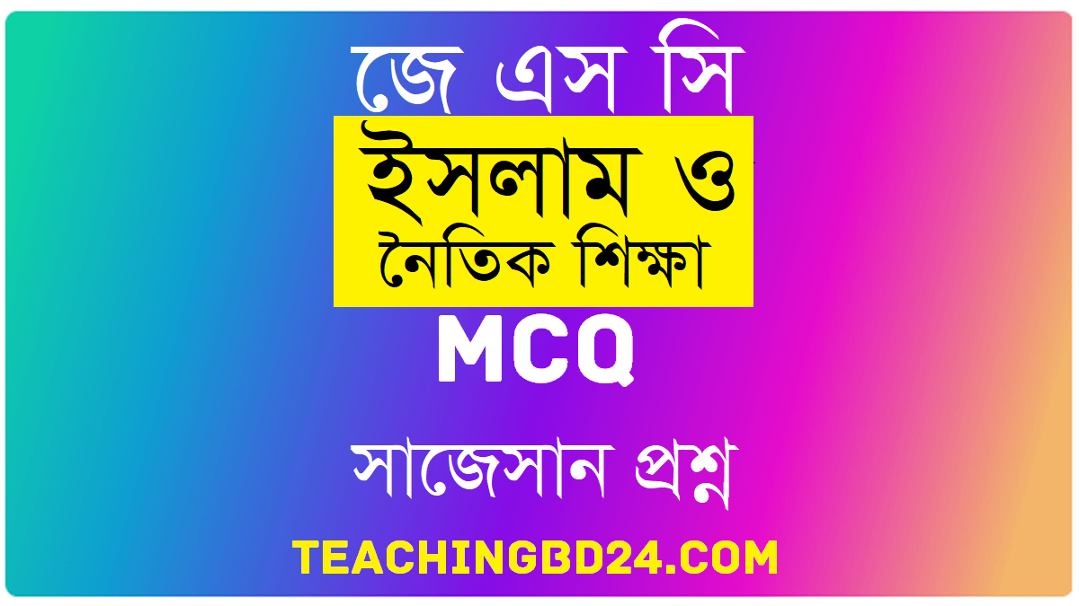 JSC Islam and Moral Education MCQ Question With Answer: Important information for all Chapter