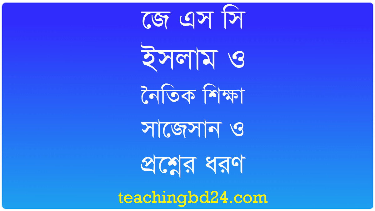 JSC Islam and moral education Suggestion 2019