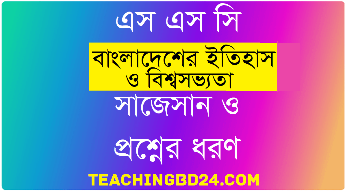 SSC History of Bangladesh and World Civilization Suggestion Question 2021
