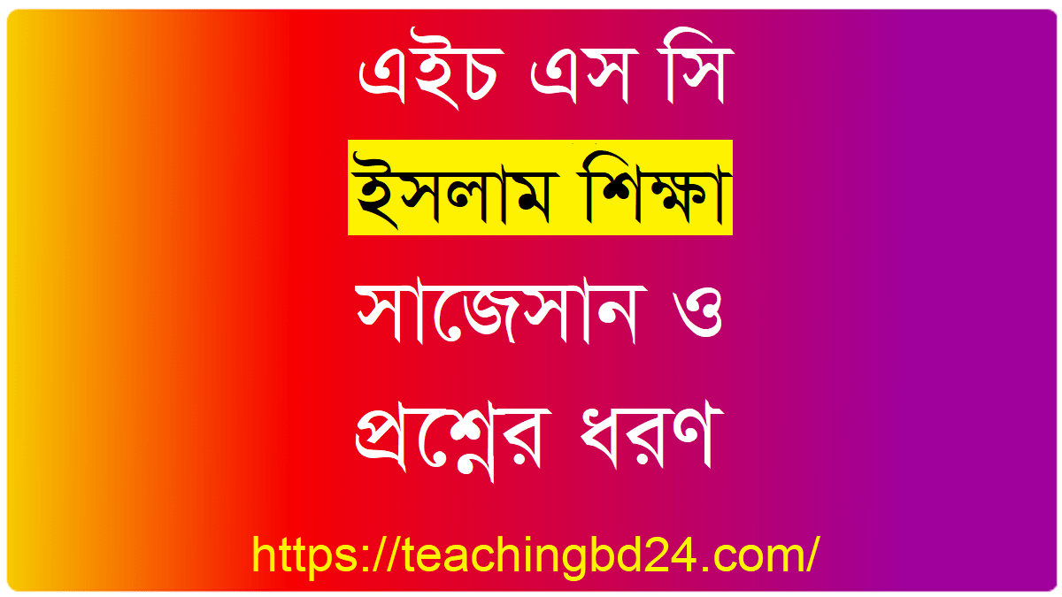 HSC Islam Education 1st Paper Suggestion and Question Patterns 2020-2